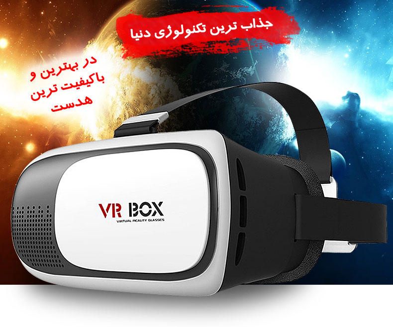 خرید دوربین واقعیت مجازی وی